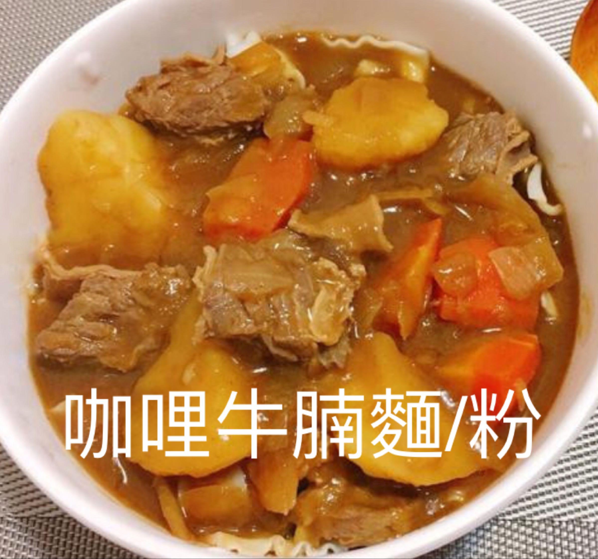 咖哩牛腩湯麵 Beef Curry Soup Noodle