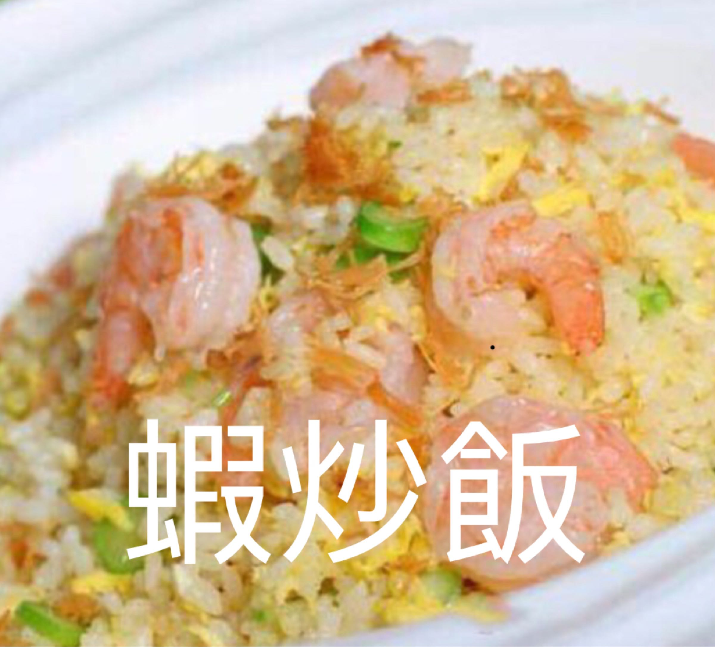 蝦炒飯 Prawn Fried Rice