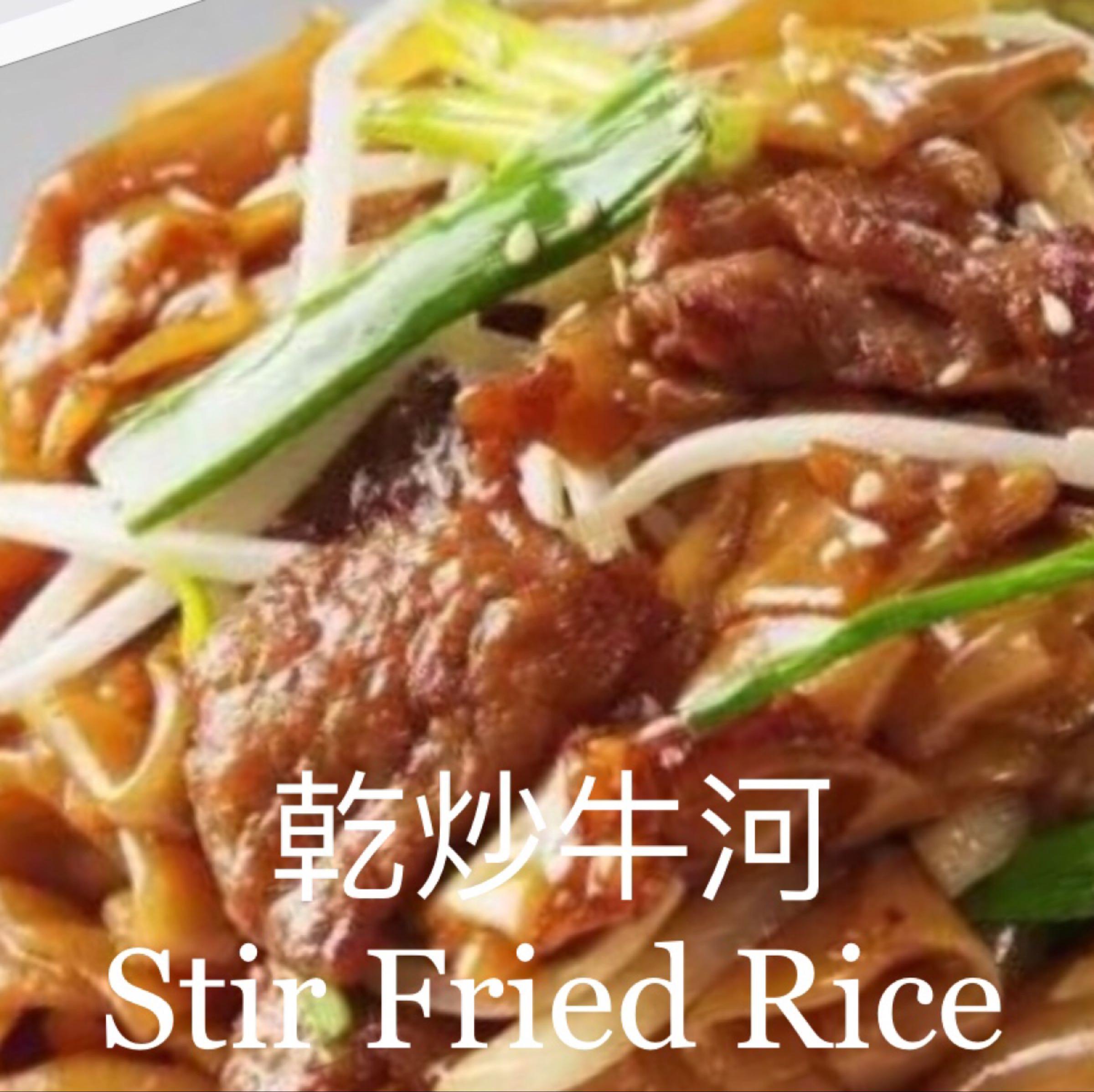 乾炒牛河 Stir Fried Rice Noodle w Beef
