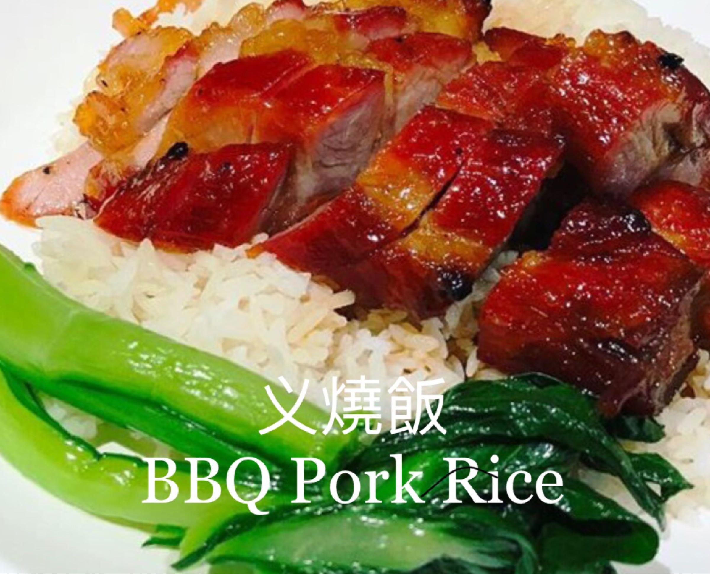 叉燒飯 BBQ Pork Rice
