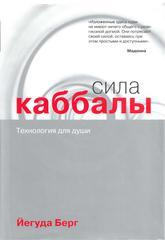 The Power of Kabbalah (Russian)