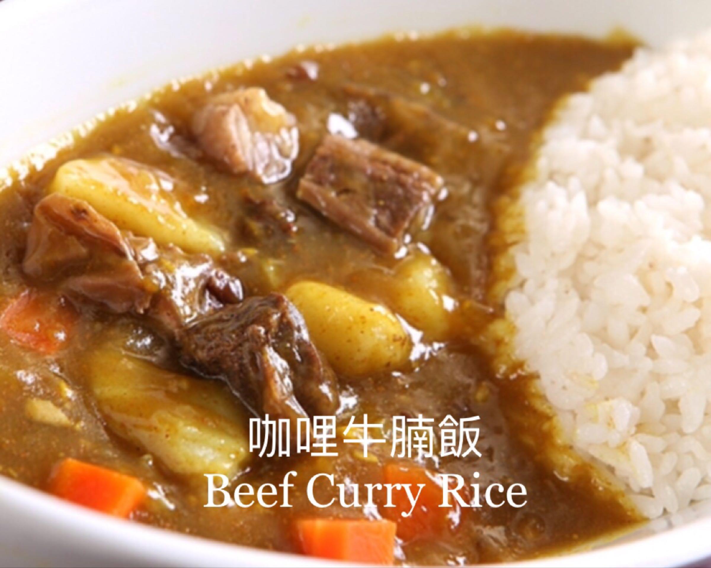 咖哩牛腩飯 Beef Curry Rice