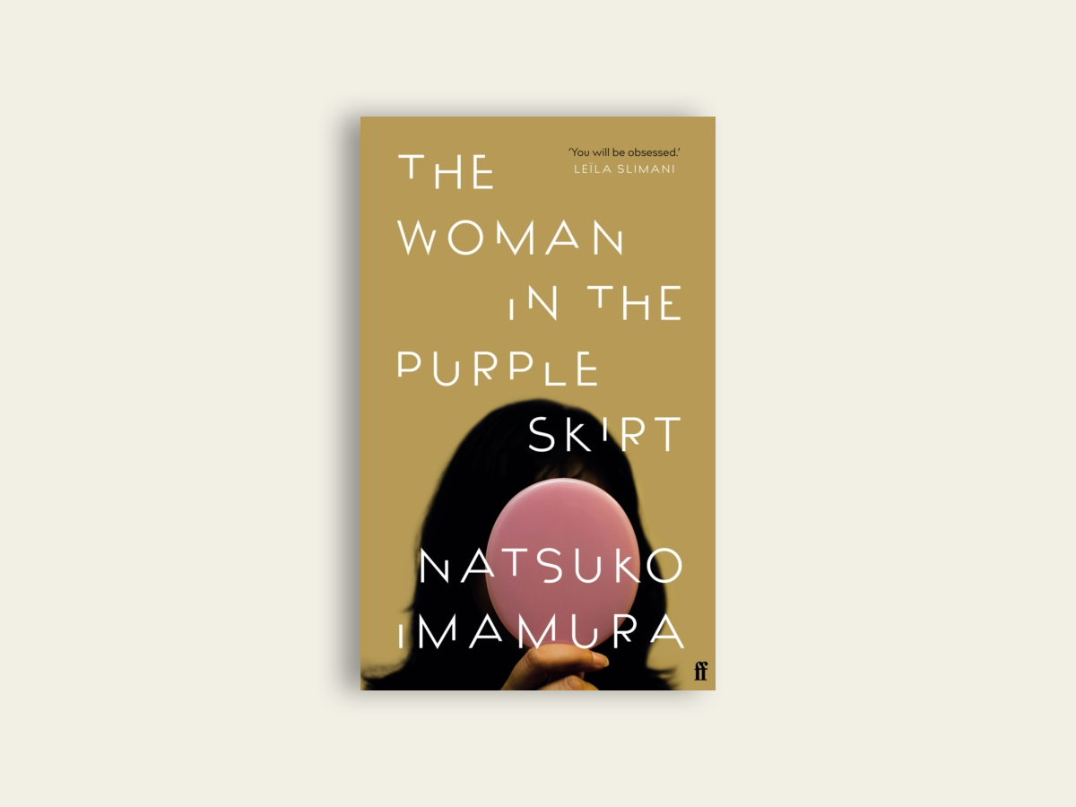The Woman in the Purple Skirt by Natsuko Imamura (signed)