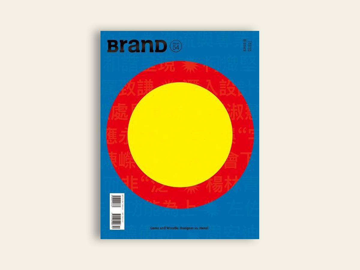 BranD #54: Come and Wrestle