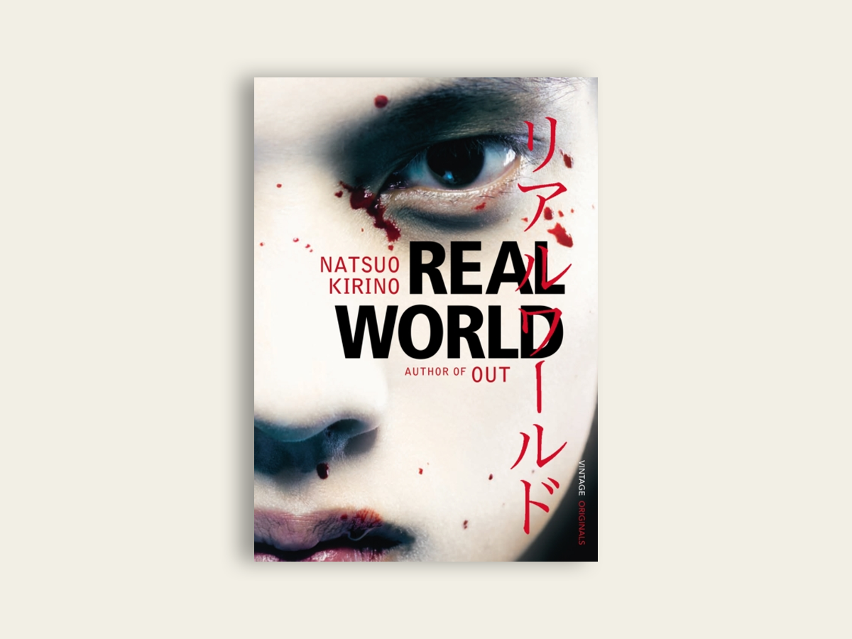 Real World, Natsuo Kirino