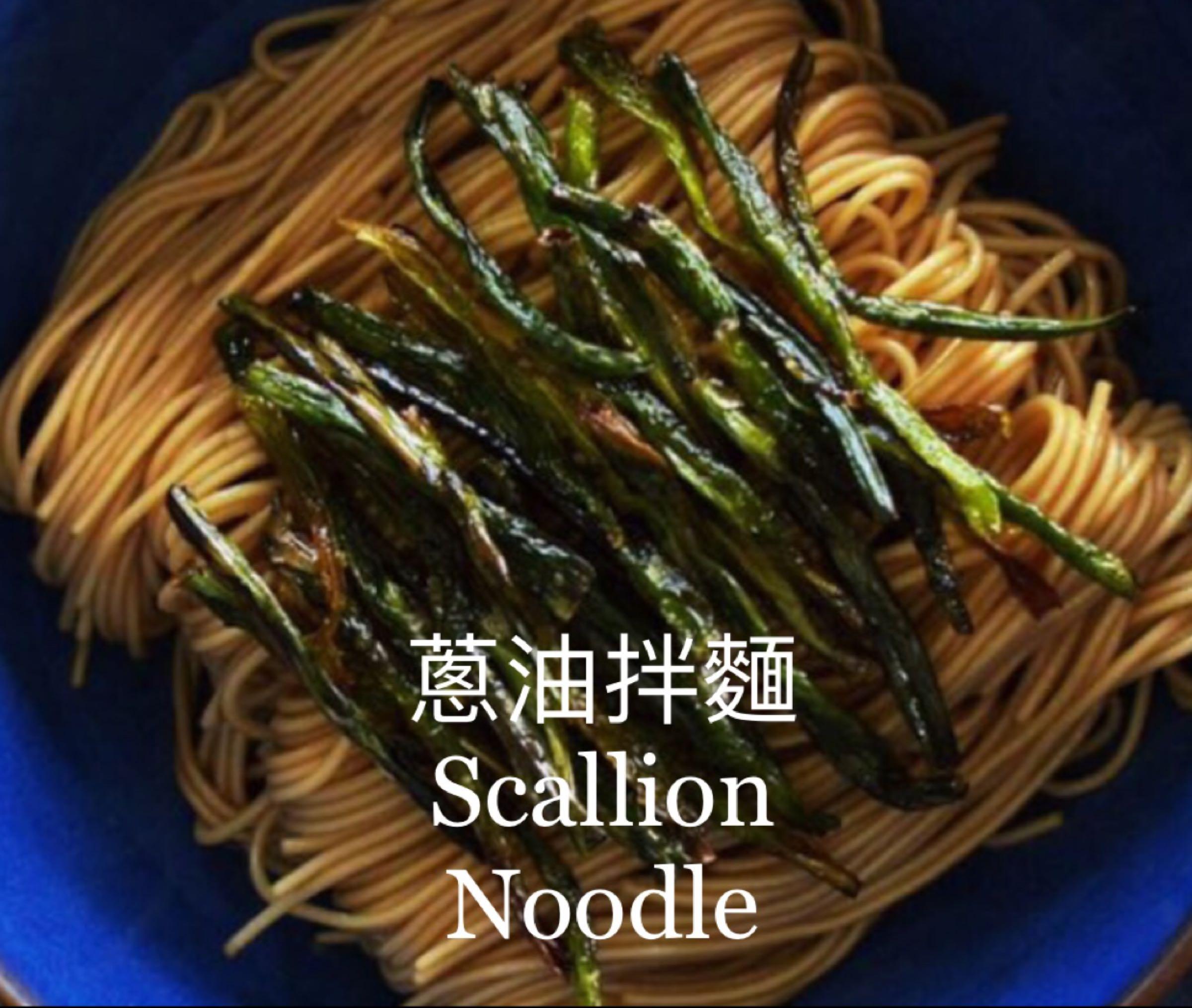 葱油麵 Scallion Noodle