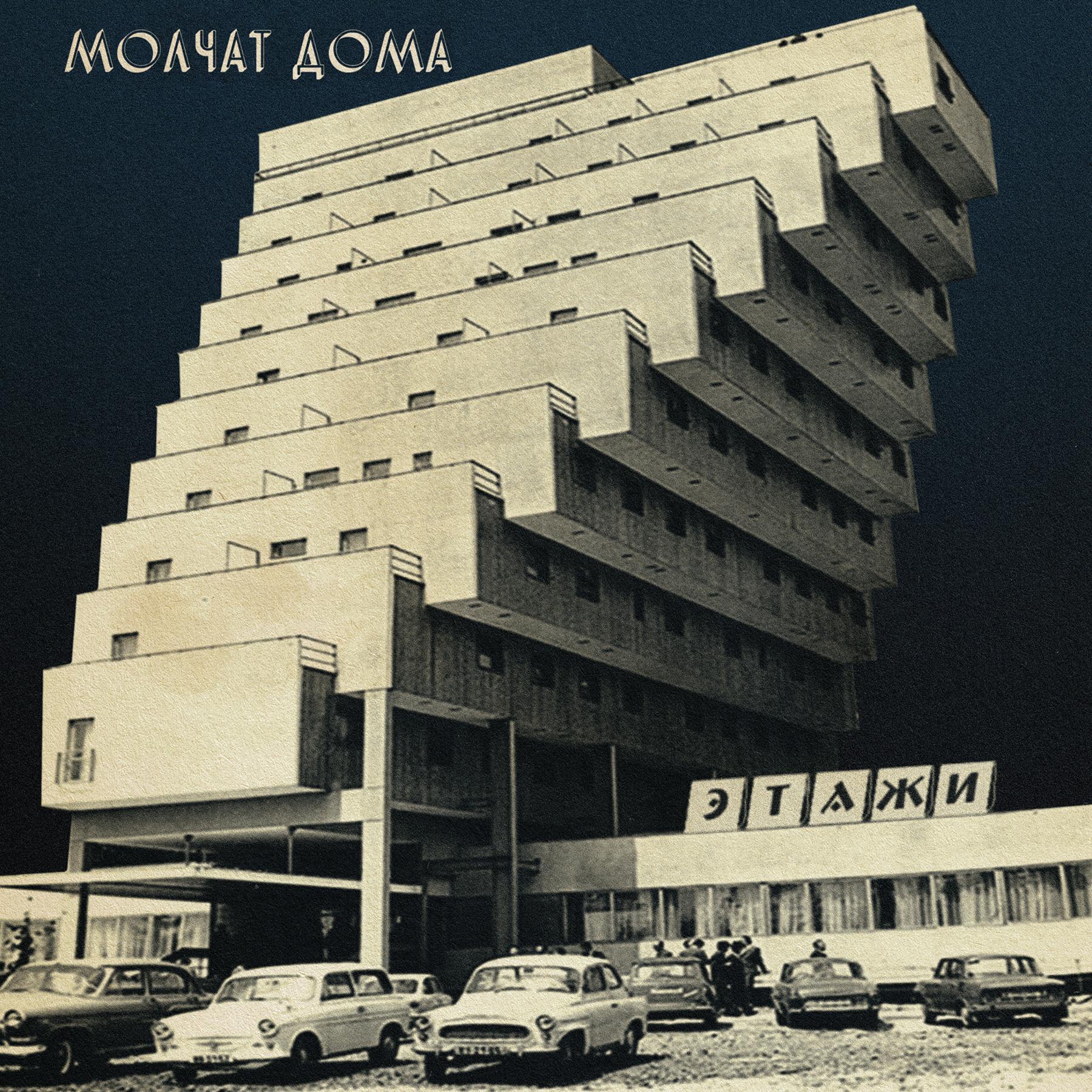 Molchat Doma - Etazhi [LP]