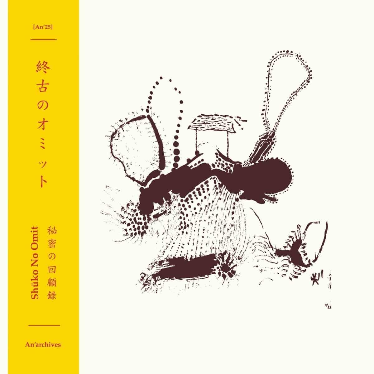Shūko No Omit - Himitsu No Kaikoroku [LP]