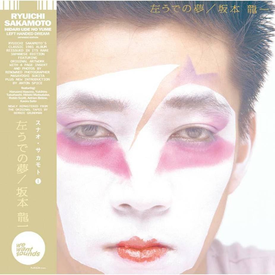 Ryuichi Sakamoto - Hidari Ude No Yume [LP]